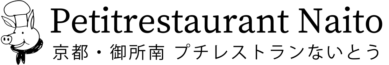 京都プチレストランないとう